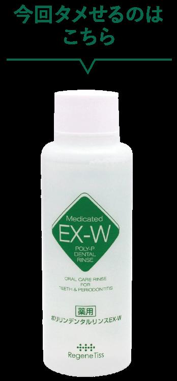 薬用ポリリンデンタルリンスEX-W 100mL 商品イメージ