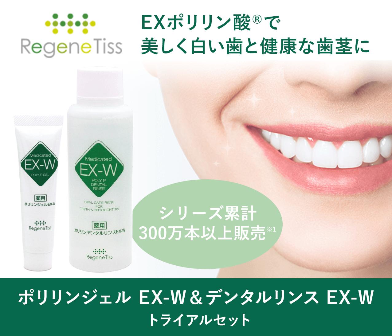 「ポリリンジェル EX-W&デンタルリンス EX-W  トライアルセット」EX ポリリン酸®️で美しく白い歯と健康な歯茎に