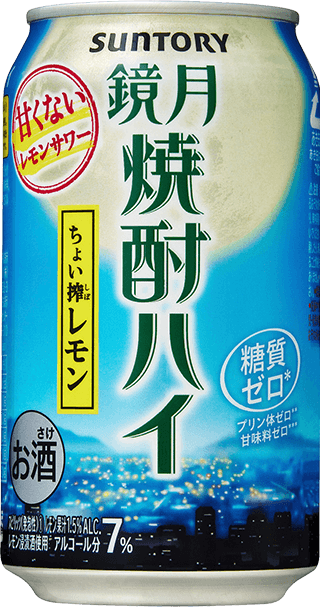 鏡月 焼酎ハイ ちょい搾(しぼ)レモン 商品イメージ