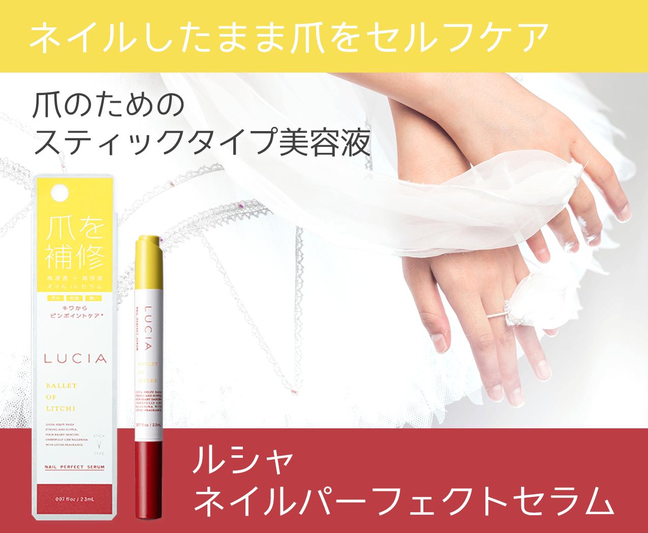 ネイルしたまま爪をセルフケア 爪のための スティックタイプ美容液  「ルシャ  ネイルパーフェクトセラム」