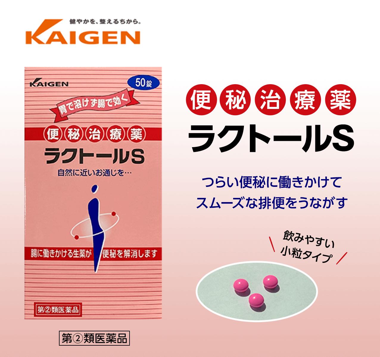 「便秘治療薬 ラクトールS(第?類医薬品)」 つらい便秘に働きかけてスムーズな排便をうながす 飲みやすい小粒タイプ