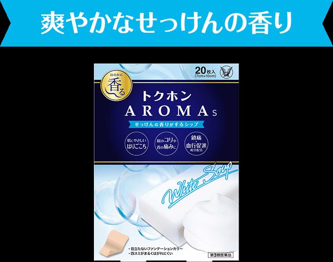 「爽やかなせっけんの香り」商品画像