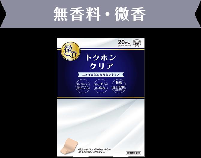 「無香料・微香」商品画像