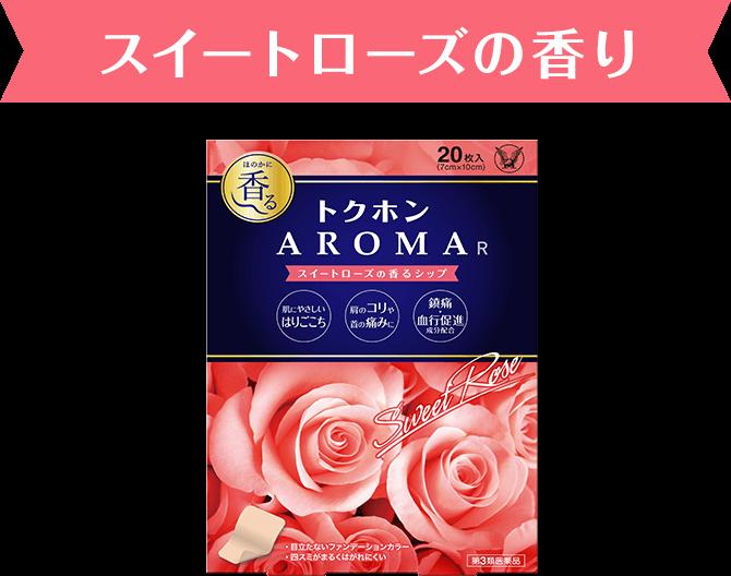 「スイートローズの香り」商品画像