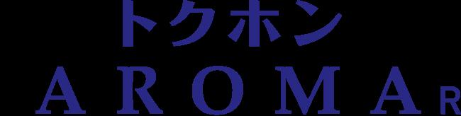 トクホン AROMA R
