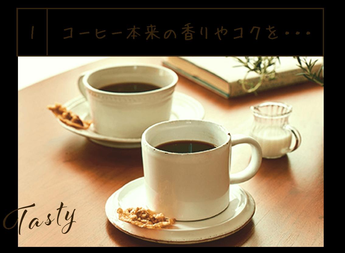 コーヒー本来の香りやコクを・・・