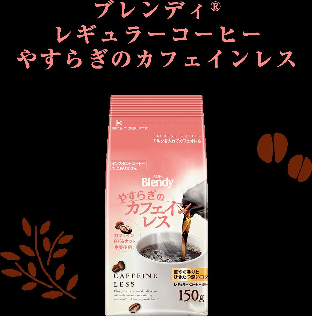 ブレンディ®レギュラーコーヒーやすらぎのカフェインレス商品イメージ