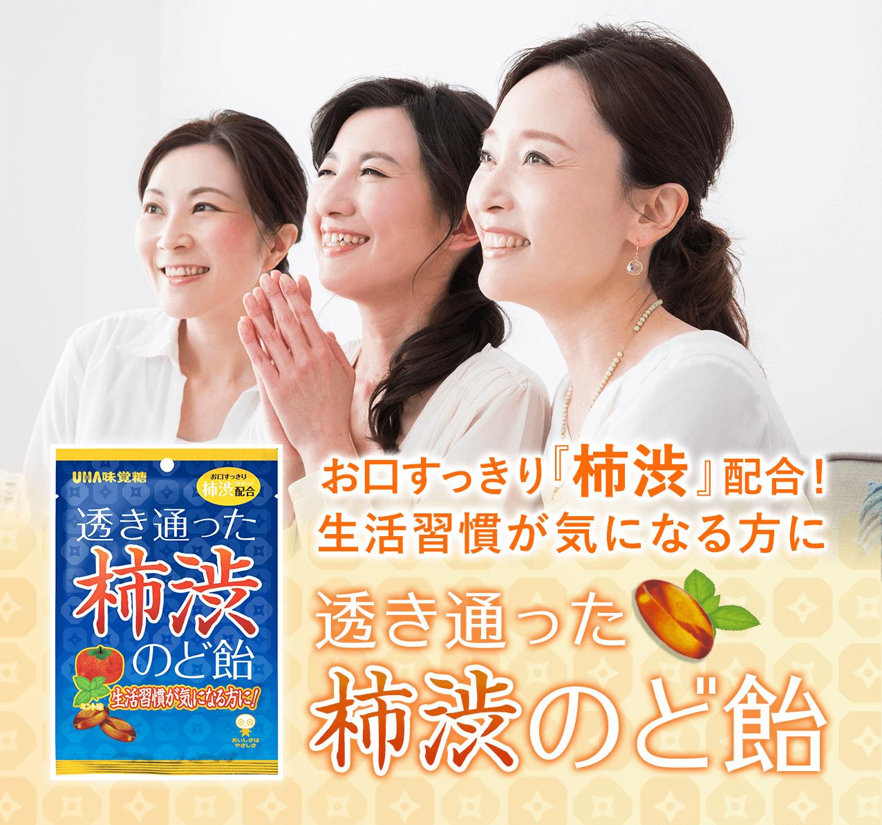 お口すっきり「柿渋」配合!生活習慣が気になる方に 透き通った柿渋のど飴