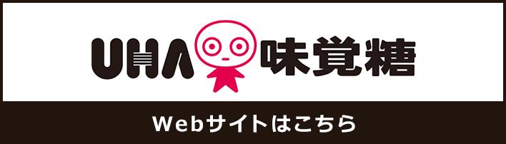 UHA味覚糖ブランドサイトはこちら