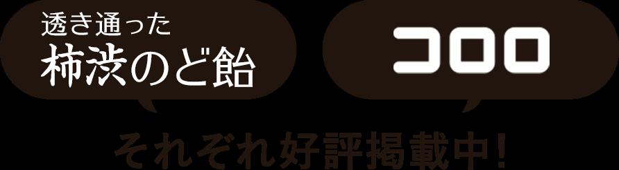 透き通った柿渋のど飴 コロロ それぞれ好評掲載中!