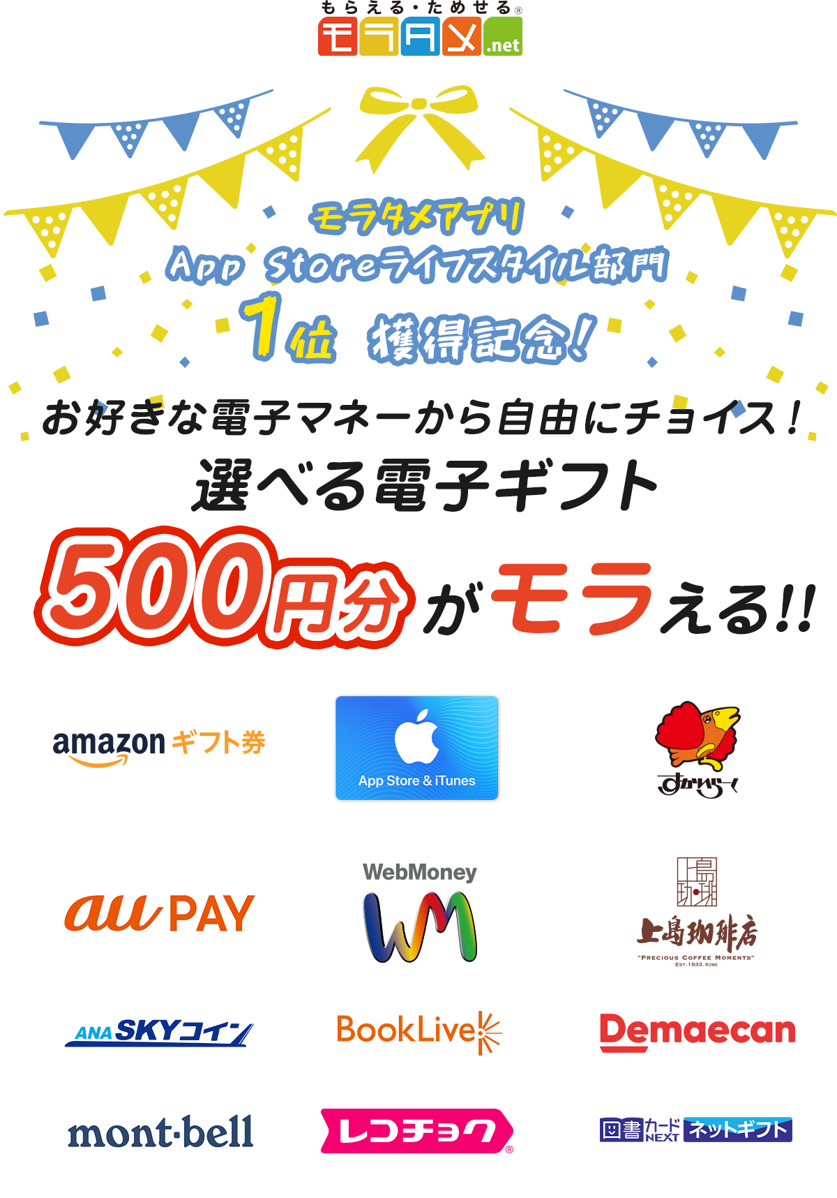 モラタメアプリApp Storeライフスタイル部門1位 獲得記念!お好きな電子マネーから自由にチョイス!選べる電子ギフト500円がモラえる!!