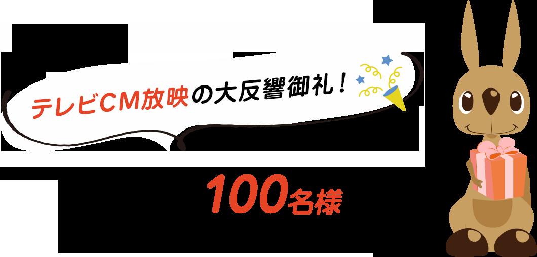 テレビcm放映の大反響御礼!編集部より100名様にプレゼントをご用意しました