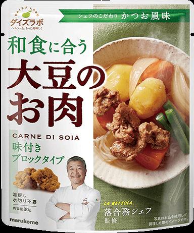 「大豆のお肉 和風ブロック」商品画像