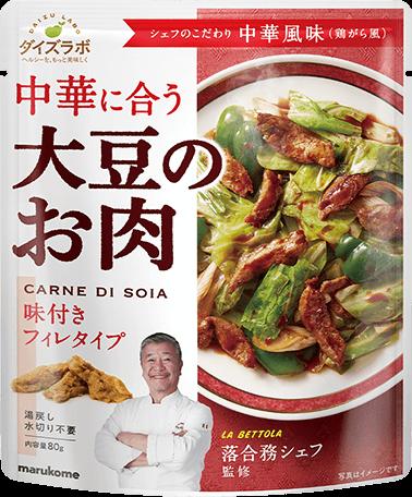 「大豆のお肉 中華風フィレ」商品画像