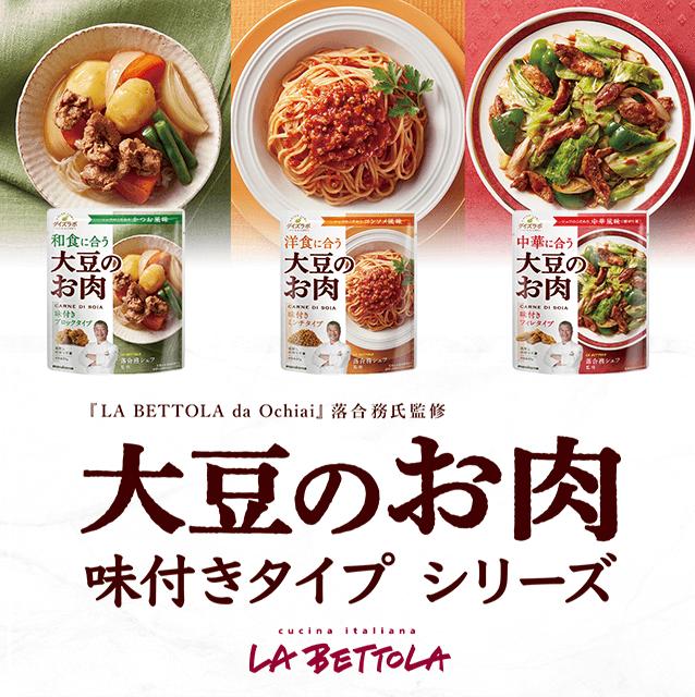 大豆のお肉 味付きタイプ シリーズ
