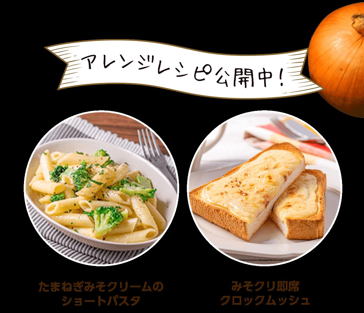 アレンジレシピ公開中