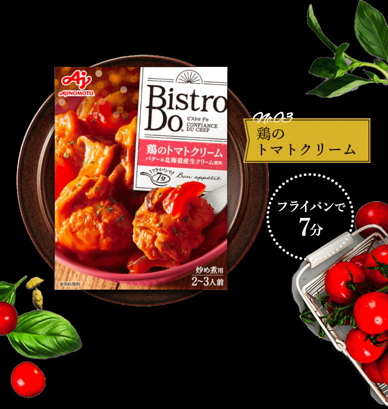 No.03 鶏のトマトクリーム