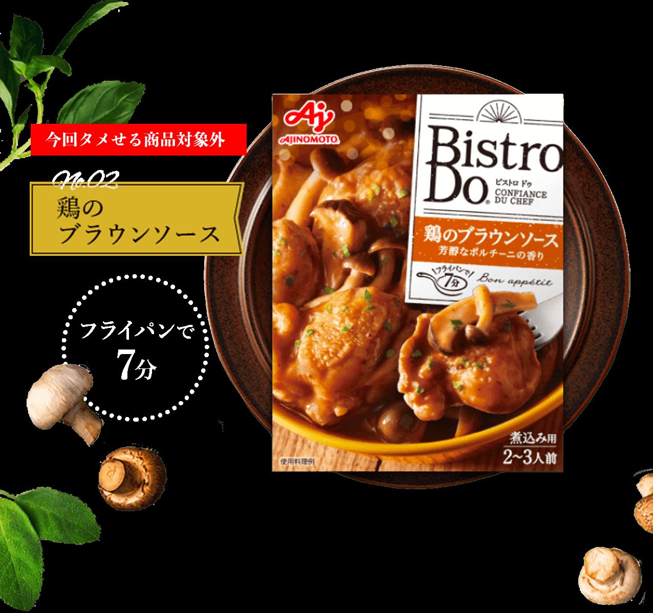 No.02 鶏のブラウンソース