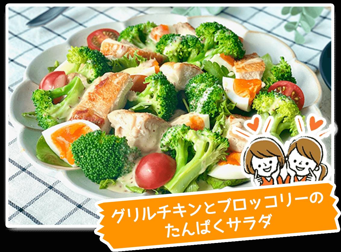 グリルチキンとブロッコリーのたんぱくサラダ