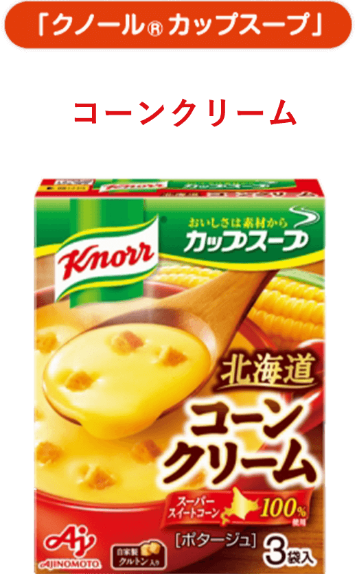 クノール® カップスープ コーンクリーム