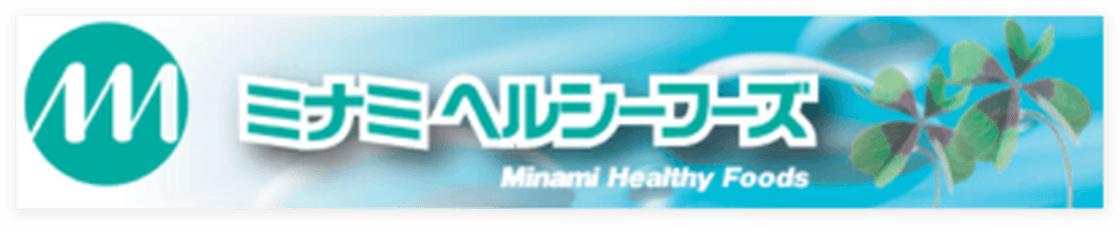 ミナミヘルシーフーズ公式サイト
