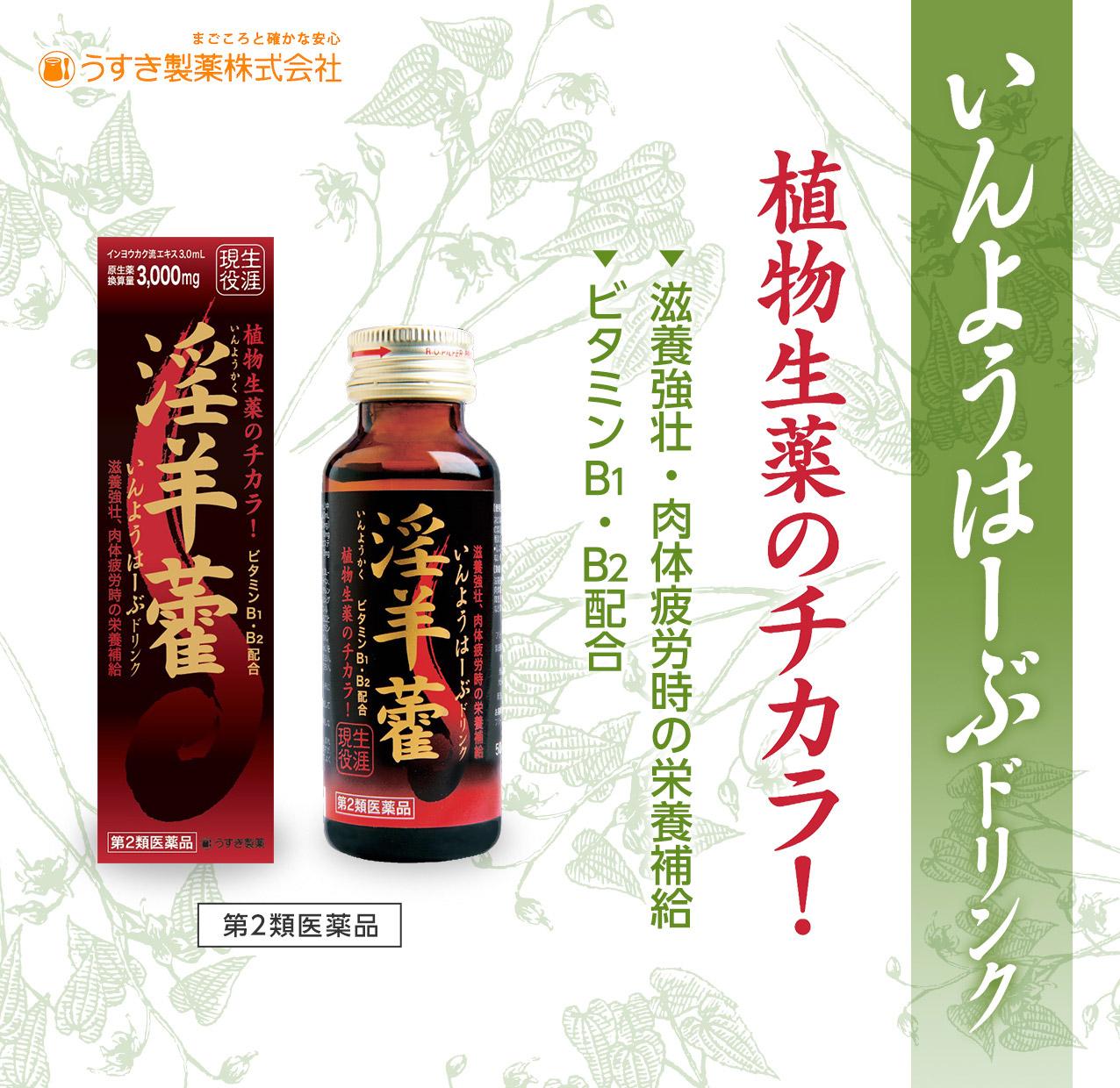 いんようはーぶドリンク 植物生薬のチカラ! 滋養強壮・肉体疲労時の栄養補給 ビタミンB1・B2配合