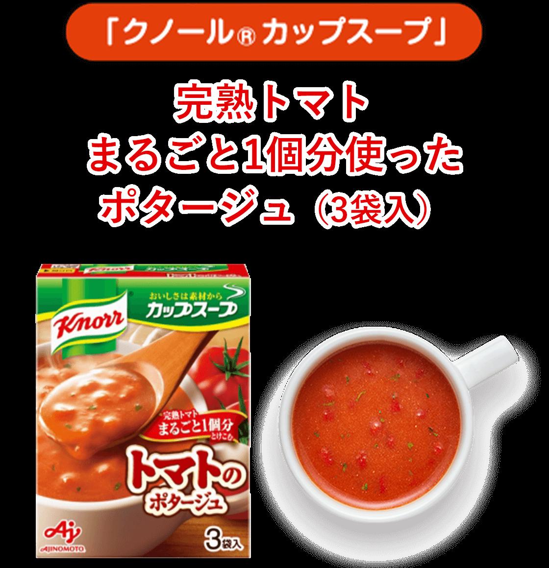 「クノール® カップスープ」 完熟トマトまるごと1個分使ったポタージュ(3袋入)