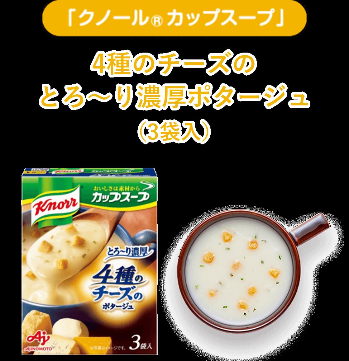 「クノール® カップスープ」 4種のチーズのとろ〜り濃厚ポタージュ(3袋入)