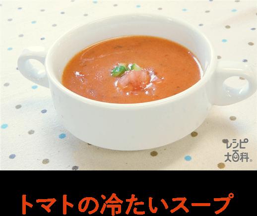トマトの冷たいスープ