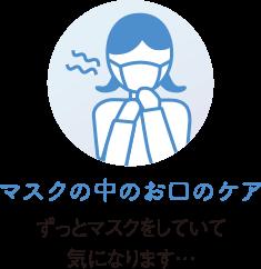 マスクの中のお口のケア