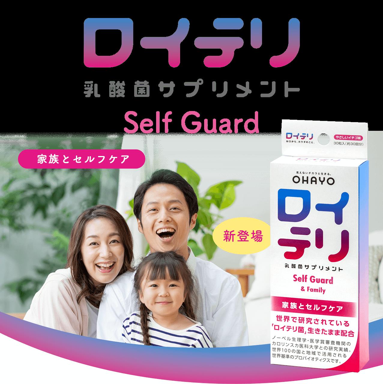 ロイテリ 乳酸菌サプリメント Self Guard