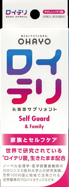 「ロイテリ乳酸菌サプリメント Self Guard」商品画像