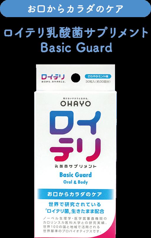 ロイテリ乳酸菌サプリメント Basic Guard