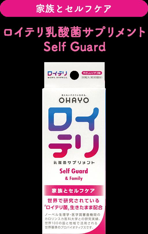 ロイテリ乳酸菌サプリメント Self Guard
