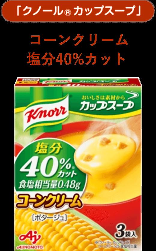 クノール® カップスープ コーンクリーム塩分40%カット
