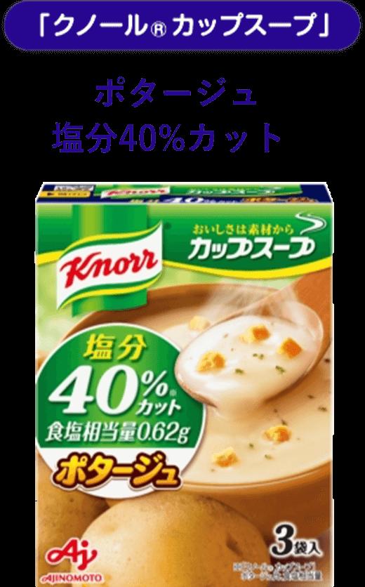 クノール® カップスープ ポタージュ塩分40%カット