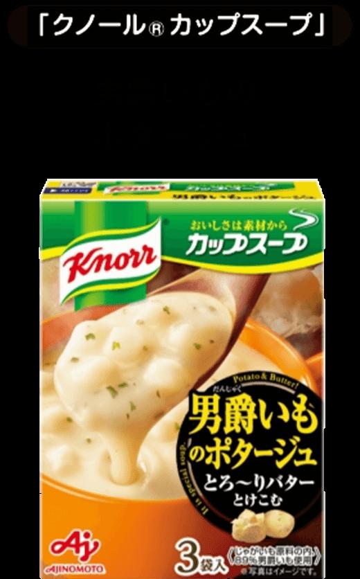 「クノール® カップスープ」男爵いものポタージュ