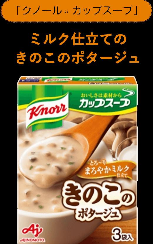 「クノール® カップスープ」ミルク仕立てのきのこのポタージュ