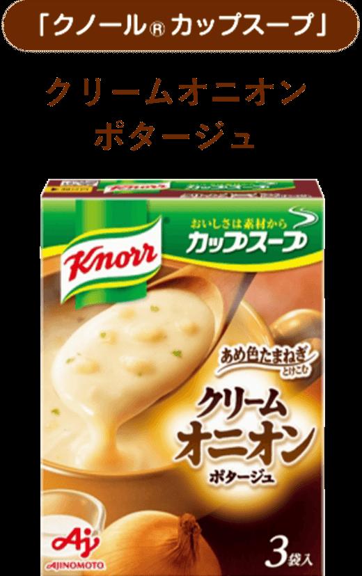 「クノール® カップスープ」クリームオニオンポタージュ
