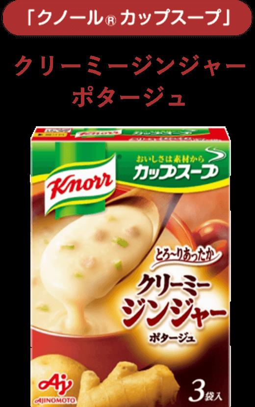 「クノール® カップスープ」クリーミージンジャーポタージュ