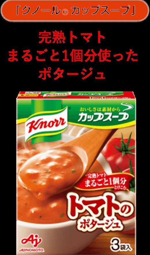「クノール® カップスープ」完熟トマトまるごと1個分使ったポタージュ