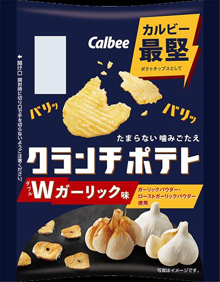 タメせる!カルビー「クランチポテト ダブルガーリック味 25g×25袋」