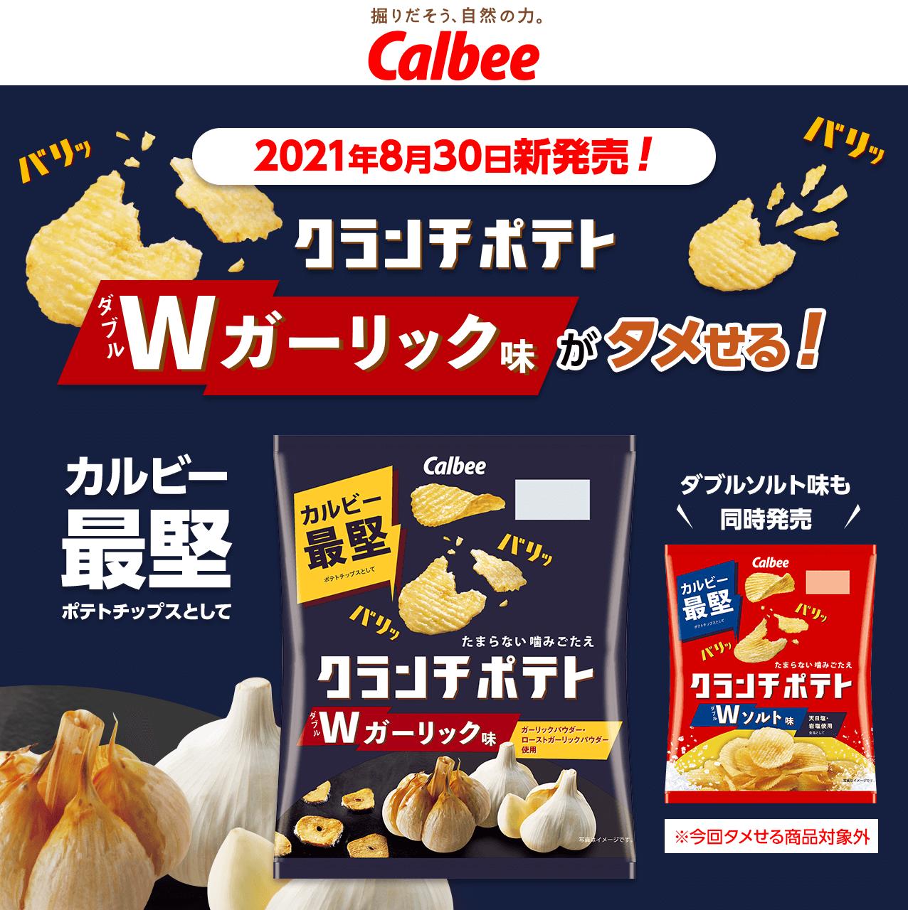 2021 年 8 月 30 日的新版本! Calbee 最新質地薯片脆土豆雙蒜味! 雙鹽味也同時發售! * 不適用於本次可以使用的產品
