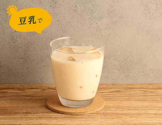 「ジンジャー豆乳割り」イメージ