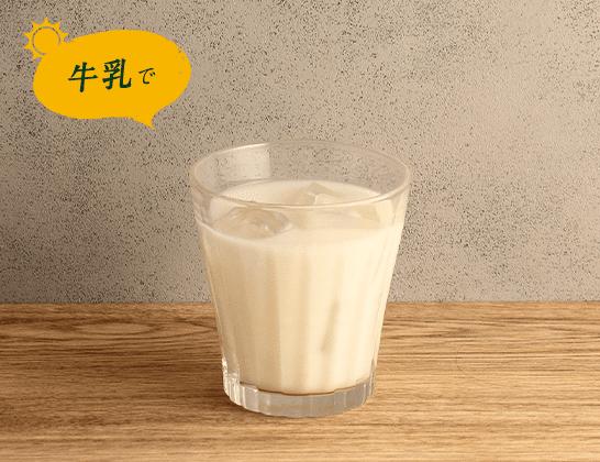 「ジンジャー牛乳割り」イメージ