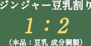 ジンジャー豆乳割り1:2(本品:豆乳 成分調整)