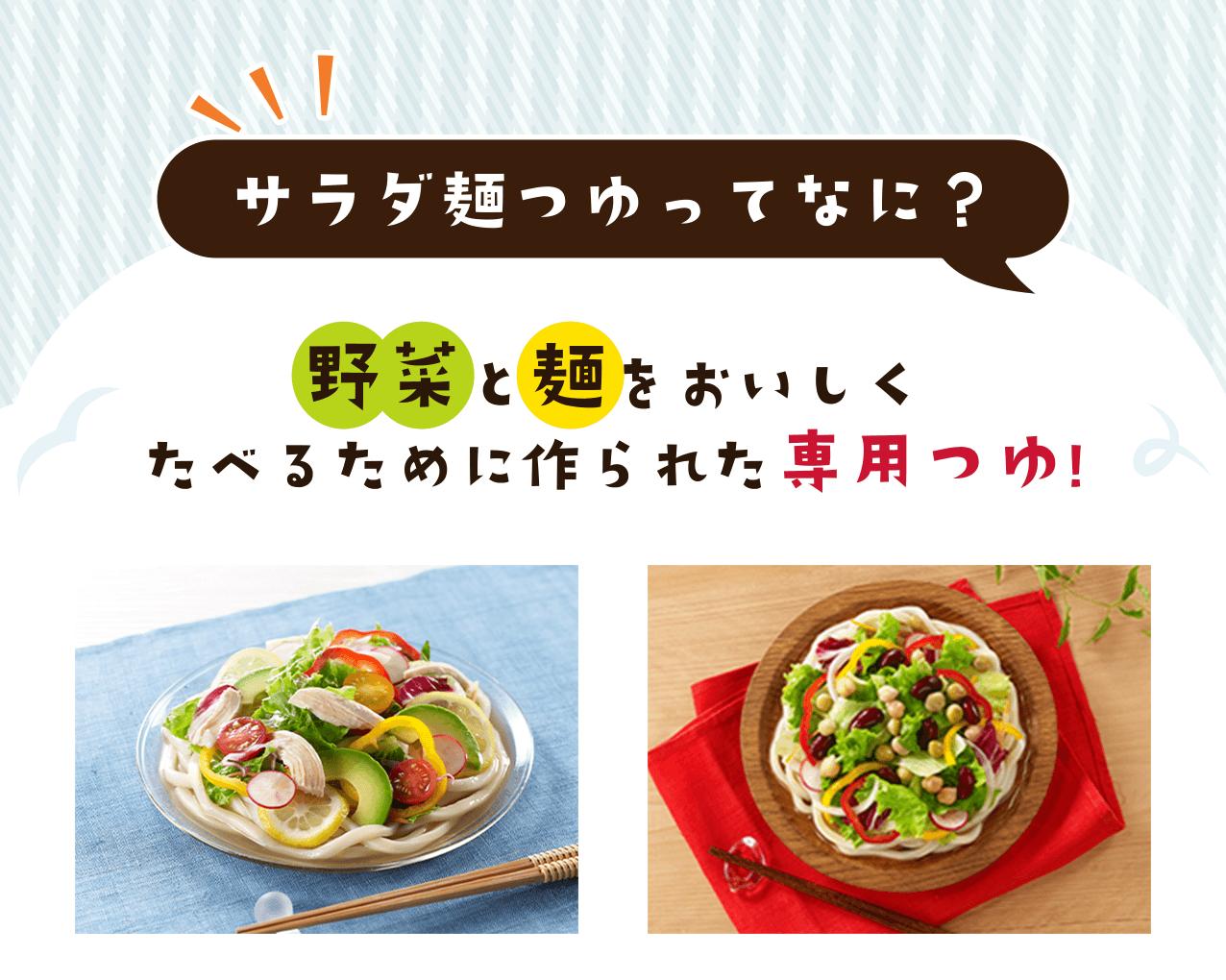 サラダ麺つゆってなに? 野菜と麺をおいしくたべるために作られた専用つゆ!
