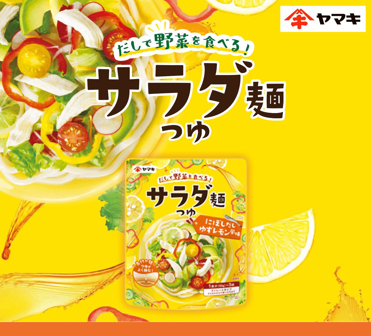 だしで野菜を食べる!サラダ麺つゆ