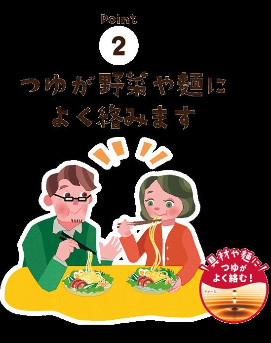 つゆが野菜や麺によく絡みます