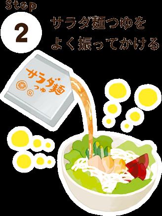 サラダ麺つゆをよく降ってかける